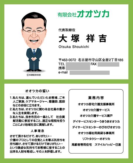 otsuka01_s.jpg