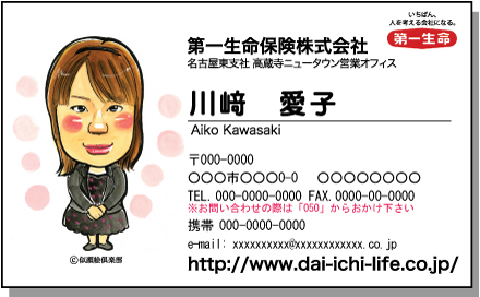 daiichi_kawasakisama.jpg