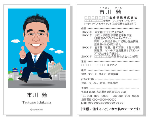 img110325ichikawa.jpg